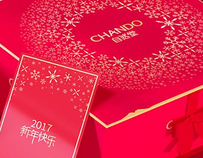 CHANDO Christmas Gift Box Design