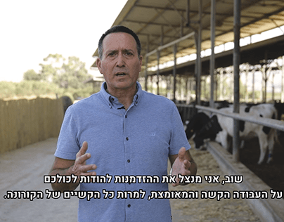 Monthly videos for the Israel Dairy Board