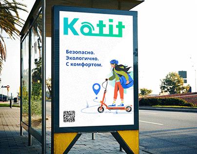 Katit - экологичный и безопасный