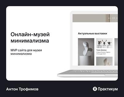 Онлайн-музей минимализма