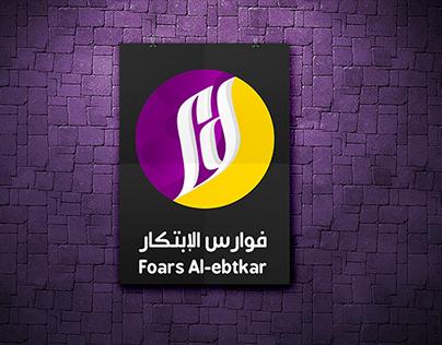 شعار وهوية فوارس الابتكار | Foars AL- ebtkar