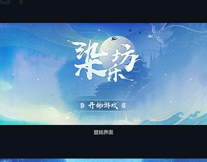 Chinese ethnic style design game(Video interpretation)