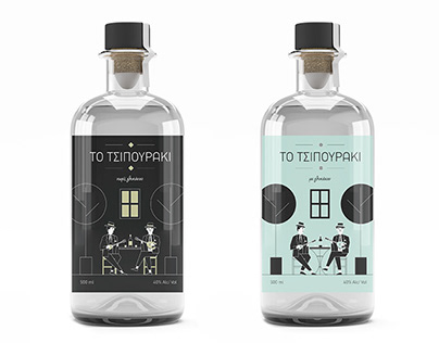 Tsipouro (Grapa) Packaging