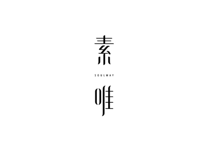 弘弢字研 | 2017字体设计