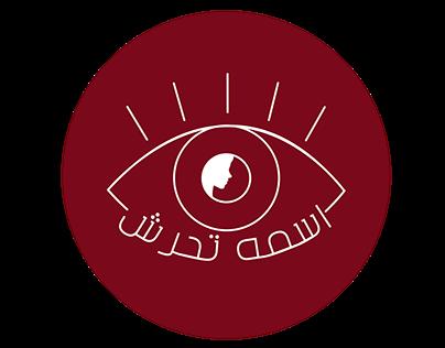 Esmo Taharosh PSA Campaign