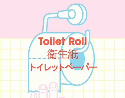 The Bathroom GIF