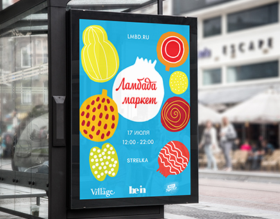 Posters for Lambada market in Moscow