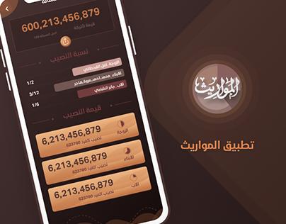 تطبيق المواريث :: Mawareeth_App
