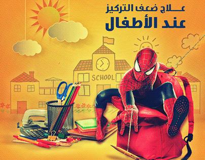 Back To School Campaign - Social Media