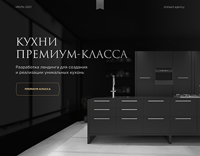 Landing page for luxury kitchens