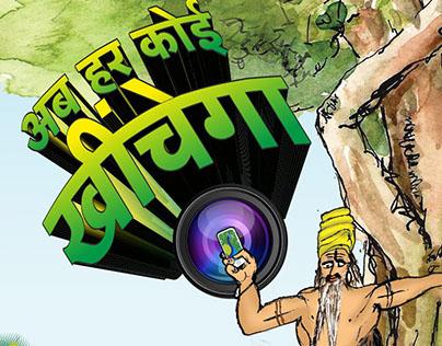 creative ads for Bhaskar Group