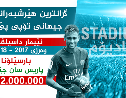 Stadium Program__infographic KurdsatNews_Sport_VW