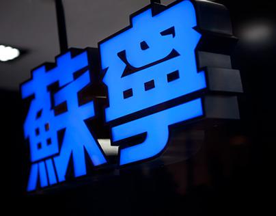 Suning Electronic Store Hong Kong