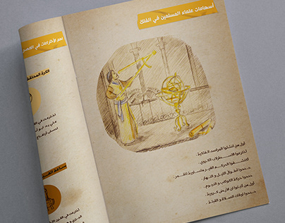 brochure ( The Islamic Golden Age )