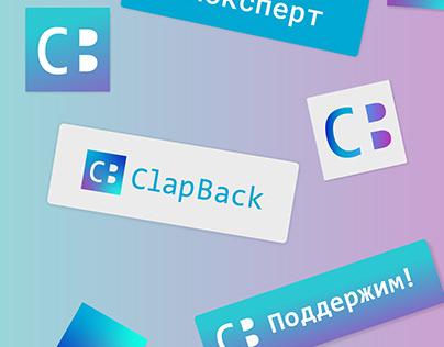 ClapBack - стиль для IT-компании