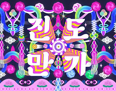 jindomanga cover design