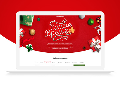 ulmart.ru giftguide landing page
