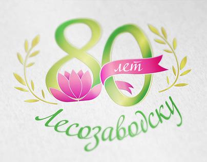 Лесозаводску 80 лет
