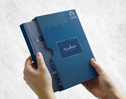 Al Salihiyah Brochure