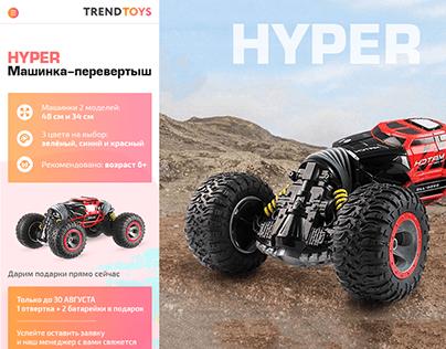 Landing Page для машинки Hyper