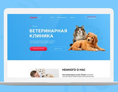 ЛЕМУР Ветеринарная клиника / LEMUR Veterinary clinic
