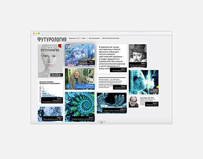Сайт книги «Футурология»