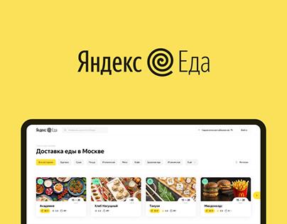 Яндекс.Едa