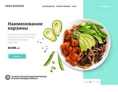 Дизайн сайта-каталога продуктов из КГ Гинесса