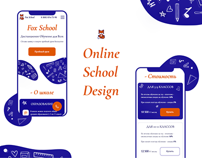 Fox School - Landing Page