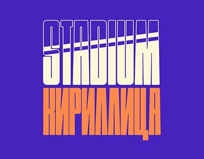 STADIUM CYRILLIC - FREE FONT