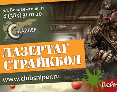 """Наружная реклама клуб """"Снайпер"""""""
