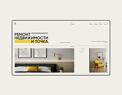 Ремонт недвижимости / Website