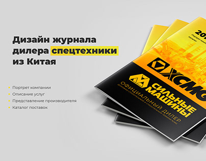 Magazine for Road Construction Machinery Dealer