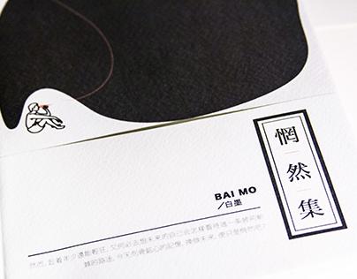 惘然集 | BOOK Design