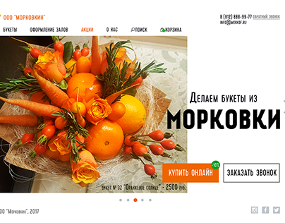 Landing page for carrot bouquet selling