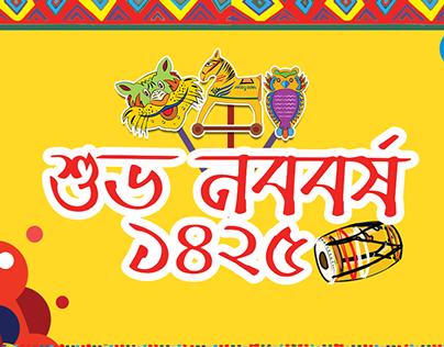 Pohela Boishakh | শুভ নববর্ষ | Free Vector & PSD 2