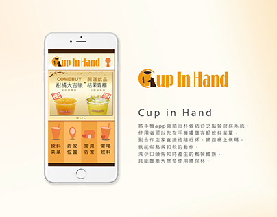Cup In Hand app concept
