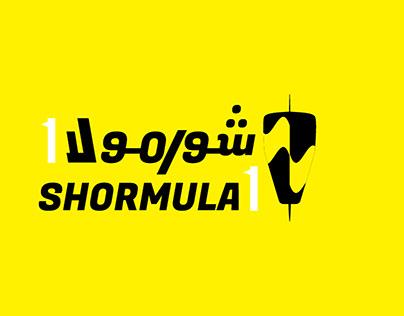 Shormula 1 logo