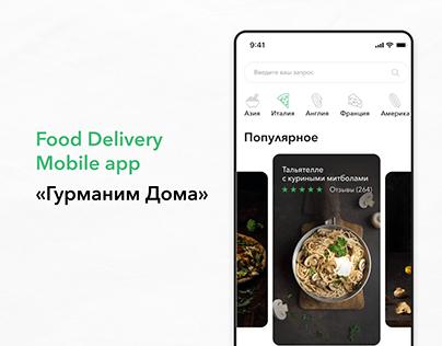 Гурманим Дома – Food delivery mobile app