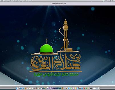 3D masjid LOGO intro