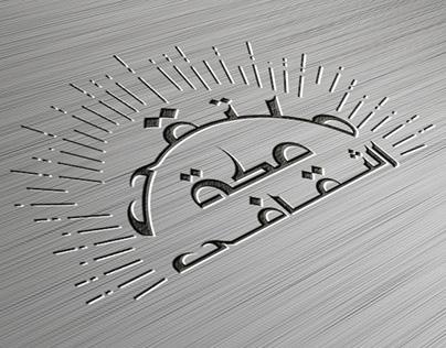 شعار ملتقى مكة الثقافى