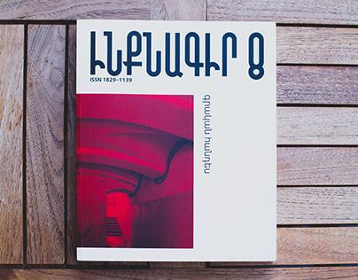Inknagir [Autograph]_8 Magazine Design