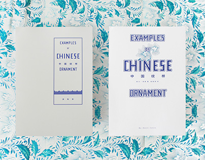 Examples of Chinese Ornament/中国纹样 By Owen Jones