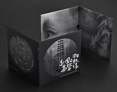 半島風聲相放伴 - 舞臺劇原聲帶 專輯裝幀設計