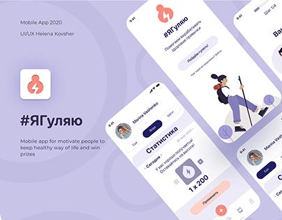 #ЯГуляю Mobile App UX/UI design