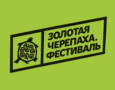 Фестиваль природы «Золотая Черепаха»