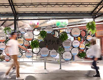 Taiwan paperInstallation art