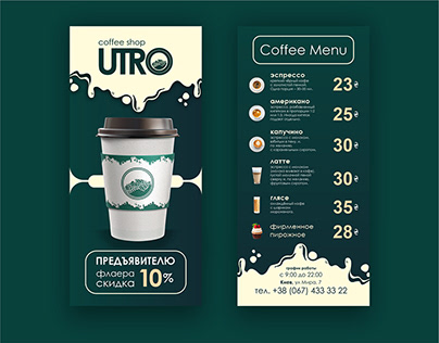 The UTRO coffee shop brand was developed