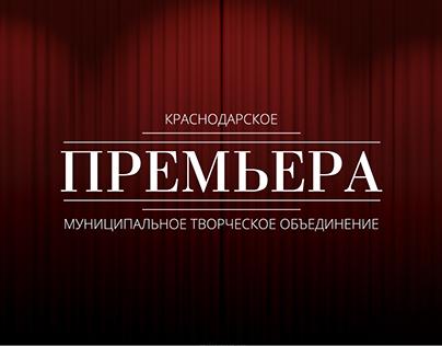 Premiera theatre web site and logo redesign