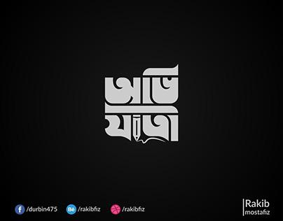 Ovijatri - Bangla Typography